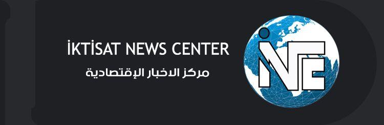 مركز الأخبار الاقتصادية